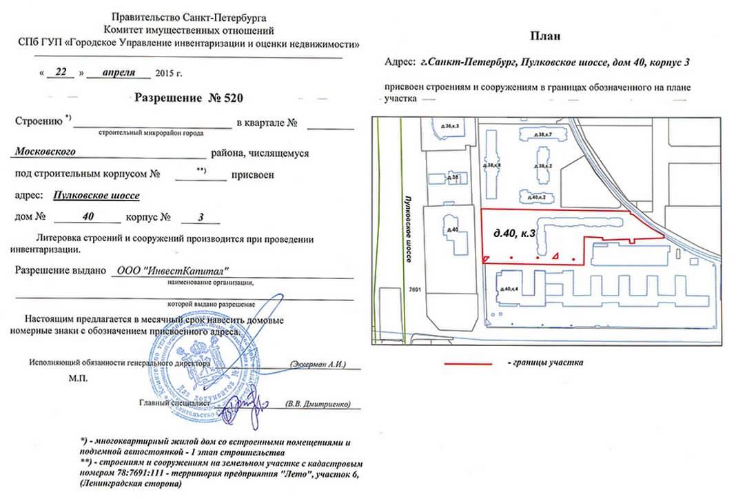 Prisvoenie pochtovogo adresa v Samare Присвоение почтового адреса индивидуальному дому