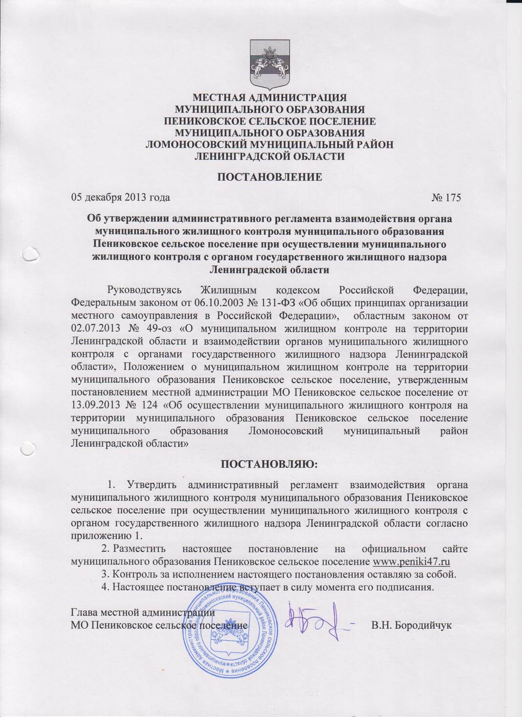 %name Внесение изменений в ПЗЗ и ГП